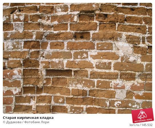 Старая кирпичная кладка, фото № 145532, снято 20 октября 2005 г. (c) Дудакова / Фотобанк Лори