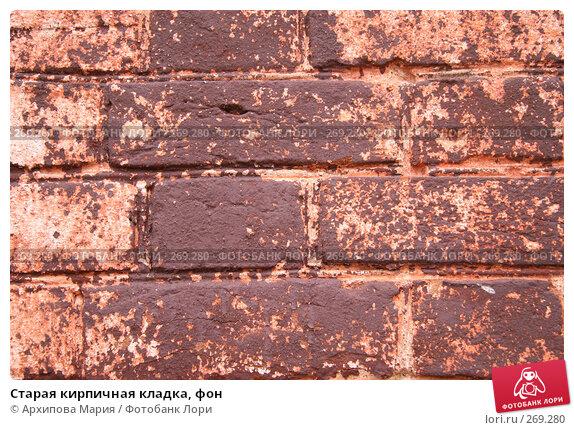 Старая кирпичная кладка, фон, фото № 269280, снято 2 мая 2008 г. (c) Архипова Мария / Фотобанк Лори
