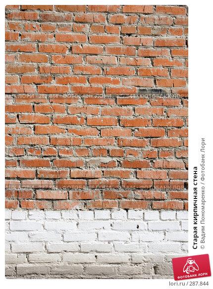 Старая кирпичная стена, фото № 287844, снято 15 мая 2008 г. (c) Вадим Пономаренко / Фотобанк Лори