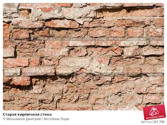 Старая кирпичная стена, фото № 291708, снято 26 апреля 2008 г. (c) Мельников Дмитрий / Фотобанк Лори