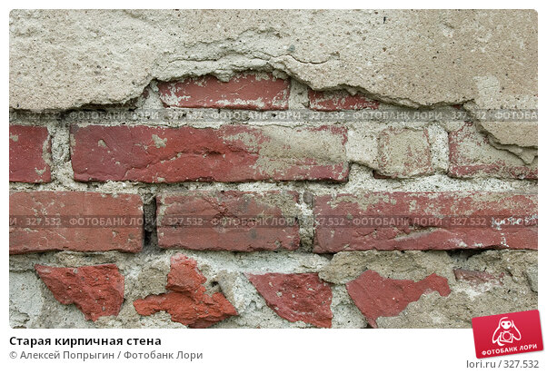 Старая кирпичная стена, фото № 327532, снято 10 июля 2006 г. (c) Алексей Попрыгин / Фотобанк Лори