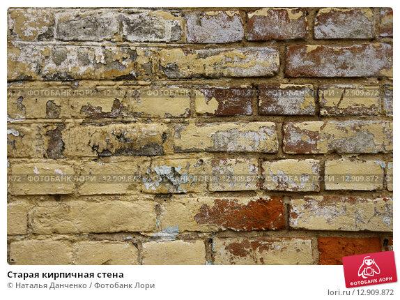 Старая кирпичная стена. Стоковое фото, фотограф Наталья Данченко / Фотобанк Лори