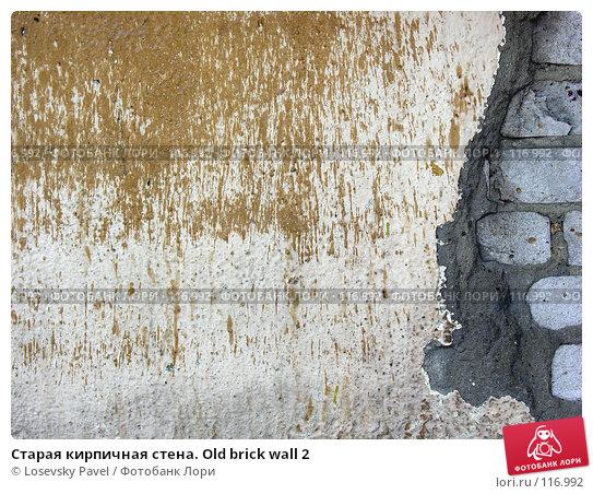 Старая кирпичная стена. Old brick wall 2, фото № 116992, снято 6 марта 2006 г. (c) Losevsky Pavel / Фотобанк Лори