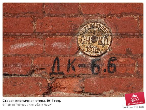 Купить «Старая кирпичная стена.1911 год.», фото № 819028, снято 4 апреля 2009 г. (c) Роман Рожков / Фотобанк Лори