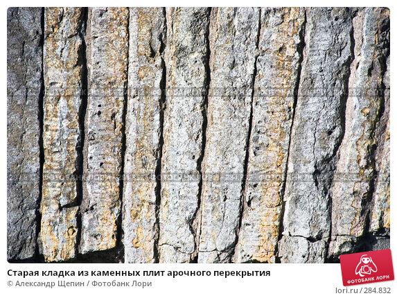 Старая кладка из каменных плит арочного перекрытия, эксклюзивное фото № 284832, снято 13 мая 2008 г. (c) Александр Щепин / Фотобанк Лори