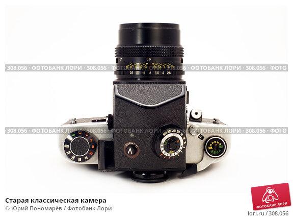 Купить «Старая классическая камера», фото № 308056, снято 1 июня 2008 г. (c) Юрий Пономарёв / Фотобанк Лори
