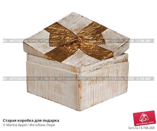 Купить «Старая коробка для подарка», фото № 4748260, снято 24 мая 2019 г. (c) Marina Appel / Фотобанк Лори