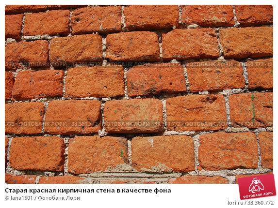 Купить «Старая красная кирпичная стена в качестве фона», эксклюзивное фото № 33360772, снято 25 июля 2009 г. (c) lana1501 / Фотобанк Лори