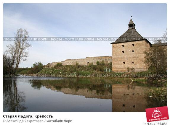 Старая  Ладога. Крепость, фото № 165084, снято 11 мая 2007 г. (c) Александр Секретарев / Фотобанк Лори