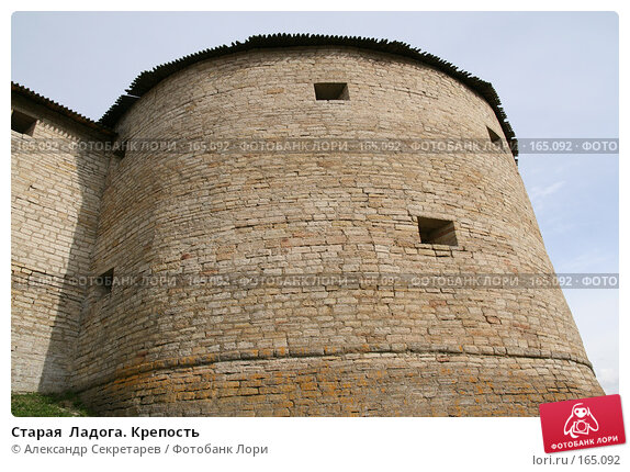 Старая  Ладога. Крепость, фото № 165092, снято 11 мая 2007 г. (c) Александр Секретарев / Фотобанк Лори