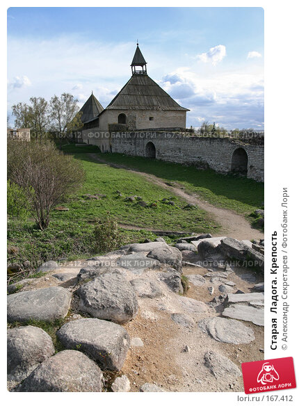 Старая  Ладога. Крепость, фото № 167412, снято 11 мая 2007 г. (c) Александр Секретарев / Фотобанк Лори