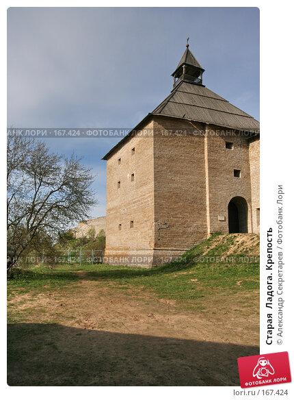 Купить «Старая  Ладога. Крепость», фото № 167424, снято 11 мая 2007 г. (c) Александр Секретарев / Фотобанк Лори