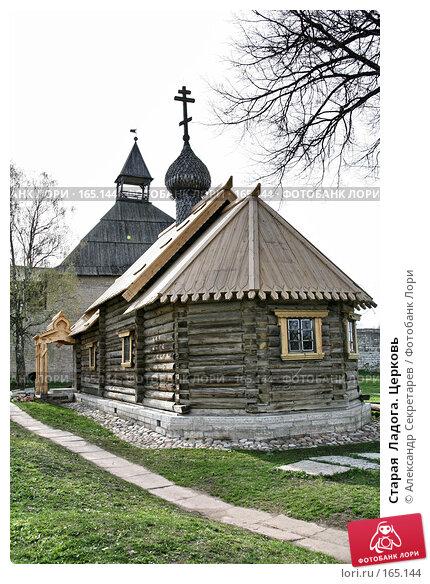 Купить «Старая  Ладога. Церковь», фото № 165144, снято 11 мая 2007 г. (c) Александр Секретарев / Фотобанк Лори