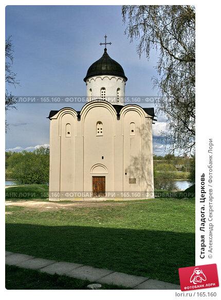 Старая  Ладога. Церковь, фото № 165160, снято 11 мая 2007 г. (c) Александр Секретарев / Фотобанк Лори