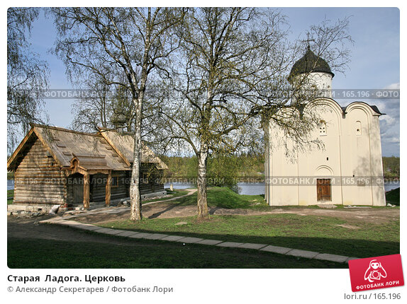Старая  Ладога. Церковь, фото № 165196, снято 11 мая 2007 г. (c) Александр Секретарев / Фотобанк Лори