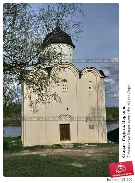 Купить «Старая  Ладога. Церковь», фото № 165200, снято 11 мая 2007 г. (c) Александр Секретарев / Фотобанк Лори