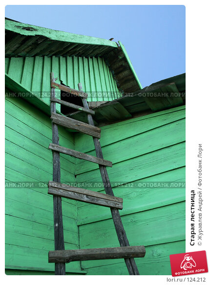 Старая лестница, эксклюзивное фото № 124212, снято 10 августа 2007 г. (c) Журавлев Андрей / Фотобанк Лори