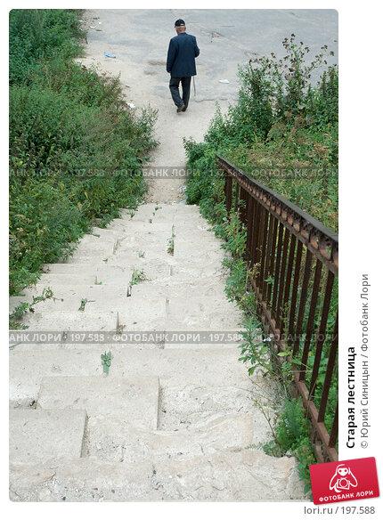 Старая лестница, фото № 197588, снято 26 августа 2007 г. (c) Юрий Синицын / Фотобанк Лори