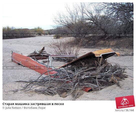 Старая машина застрявшая в песке, фото № 36144, снято 28 мая 2017 г. (c) Julia Nelson / Фотобанк Лори