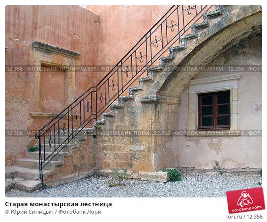 Старая монастырская лестница, фото № 12356, снято 29 сентября 2006 г. (c) Юрий Синицын / Фотобанк Лори
