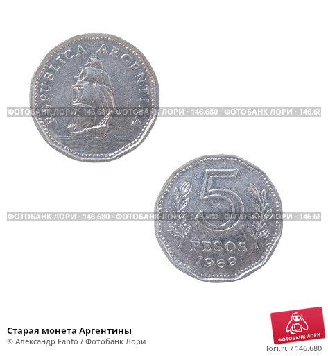 Купить «Старая монета Аргентины», фото № 146680, снято 12 декабря 2017 г. (c) Александр Fanfo / Фотобанк Лори