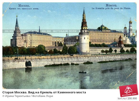 Старая Москва. Вид на Кремль от Каменного моста, фото № 200900, снято 27 октября 2016 г. (c) Ирина Терентьева / Фотобанк Лори