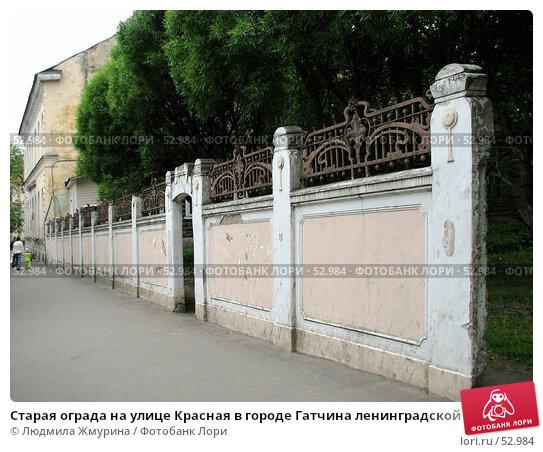 Старая ограда на улице Красная в городе Гатчина ленинградской области, фото № 52984, снято 11 июня 2007 г. (c) Людмила Жмурина / Фотобанк Лори