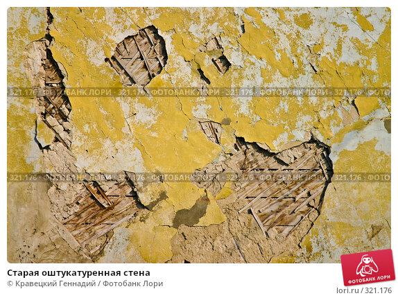 Старая оштукатуренная стена, фото № 321176, снято 30 мая 2004 г. (c) Кравецкий Геннадий / Фотобанк Лори