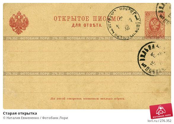 Старая открытка, иллюстрация № 276352 (c) Наталия Евмененко / Фотобанк Лори