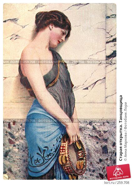 Старая открытка. Танцовщица, иллюстрация № 259708 (c) Анна Маркова / Фотобанк Лори