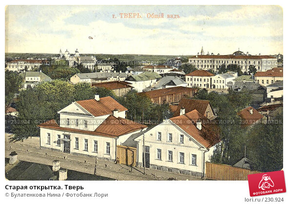 Старая открытка. Тверь, фото № 230924, снято 29 марта 2017 г. (c) Булатенкова Нина / Фотобанк Лори
