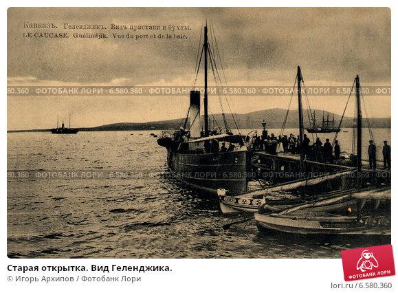 Купить «Старая открытка. Вид Геленджика.», иллюстрация № 6580360 (c) Игорь Архипов / Фотобанк Лори