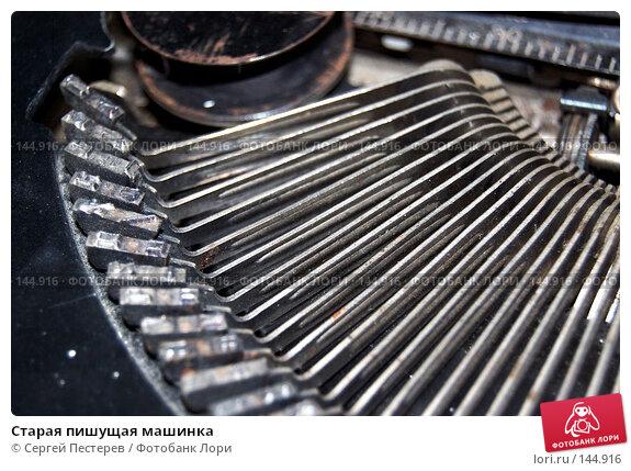 Старая пишущая машинка, фото № 144916, снято 4 июня 2007 г. (c) Сергей Пестерев / Фотобанк Лори