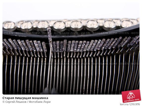 Купить «Старая пишущая машинка», фото № 210976, снято 25 ноября 2007 г. (c) Сергей Лешков / Фотобанк Лори