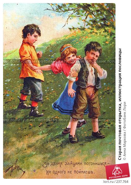Старая почтовая открытка, иллюстрация пословицы, иллюстрация № 237764 (c) Анна Маркова / Фотобанк Лори