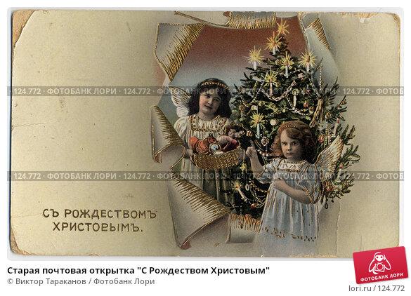 """Старая почтовая открытка """"С Рождеством Христовым"""", фото № 124772, снято 6 декабря 2016 г. (c) Виктор Тараканов / Фотобанк Лори"""