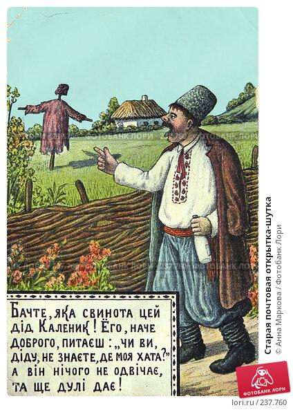 Купить «Старая почтовая открытка-шутка», иллюстрация № 237760 (c) Анна Маркова / Фотобанк Лори