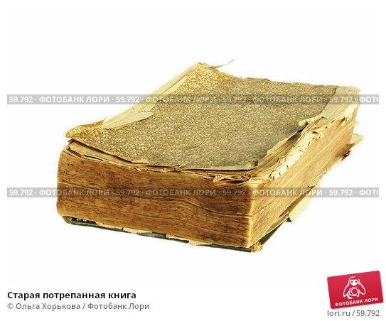 Старая потрепанная книга, фото № 59792, снято 21 апреля 2007 г. (c) Ольга Хорькова / Фотобанк Лори