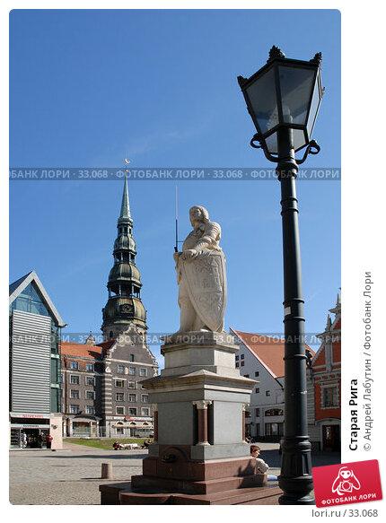 Старая Рига, фото № 33068, снято 15 апреля 2007 г. (c) Андрей Лабутин / Фотобанк Лори