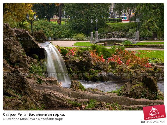 Старая Рига. Бастионная горка., фото № 237736, снято 26 сентября 2007 г. (c) Svetlana Mihailova / Фотобанк Лори