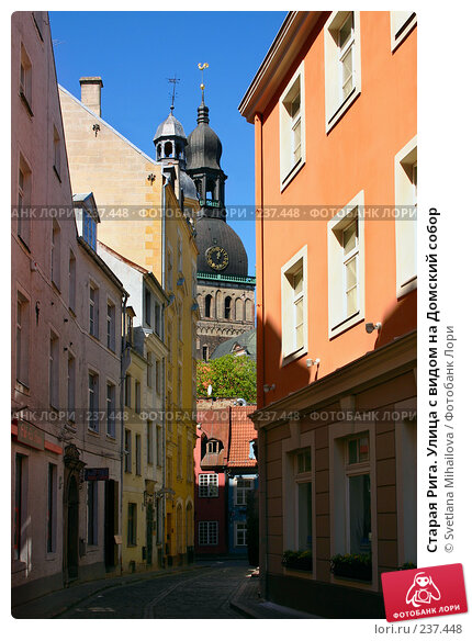 Старая Рига. Улица с видом на Домский собор, фото № 237448, снято 15 мая 2005 г. (c) Svetlana Mihailova / Фотобанк Лори