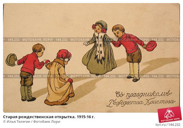 Старая рождественская открытка. 1915-16 г., фото № 144232, снято 5 декабря 2007 г. (c) Илья Телегин / Фотобанк Лори