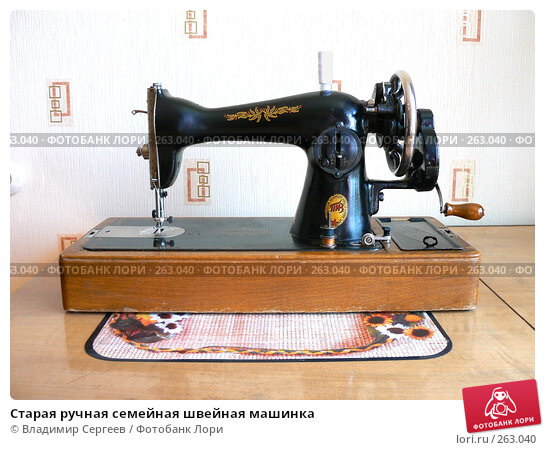 Старая ручная семейная швейная машинка, фото № 263040, снято 25 июля 2017 г. (c) Владимир Сергеев / Фотобанк Лори