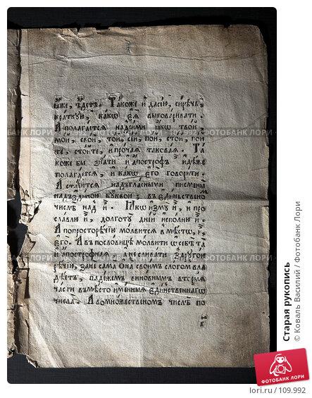 Старая рукопись, фото № 109992, снято 26 февраля 2007 г. (c) Коваль Василий / Фотобанк Лори
