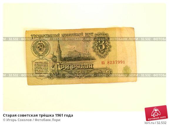 Старая советская трёшка 1961 года, фото № 32532, снято 23 мая 2017 г. (c) Игорь Соколов / Фотобанк Лори