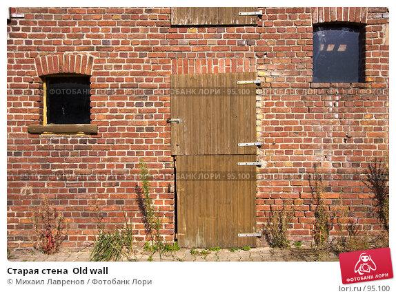Старая стена  Old wall, фото № 95100, снято 15 сентября 2007 г. (c) Михаил Лавренов / Фотобанк Лори