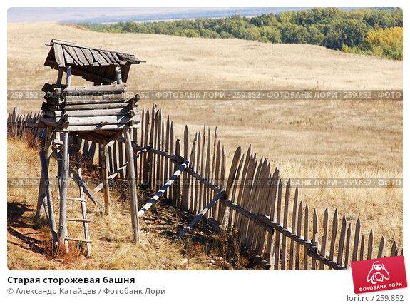 Старая сторожевая башня, фото № 259852, снято 27 сентября 2007 г. (c) Александр Катайцев / Фотобанк Лори