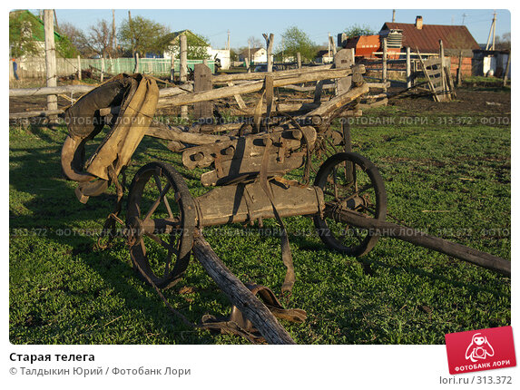 Старая телега, фото № 313372, снято 16 мая 2008 г. (c) Талдыкин Юрий / Фотобанк Лори