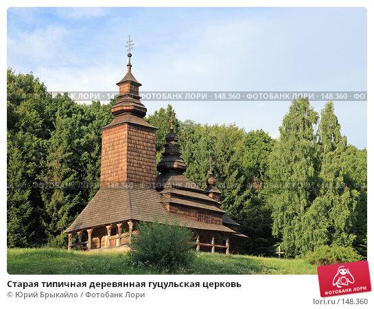 Купить «Старая типичная деревянная гуцульская церковь», фото № 148360, снято 31 июля 2007 г. (c) Юрий Брыкайло / Фотобанк Лори