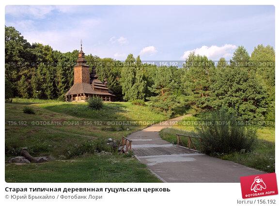 Старая типичная деревянная гуцульская церковь, фото № 156192, снято 31 июля 2007 г. (c) Юрий Брыкайло / Фотобанк Лори